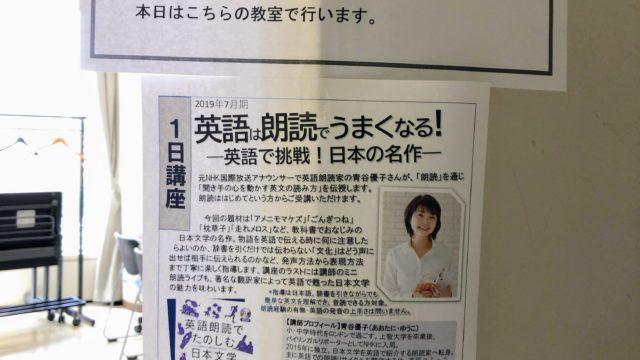 青谷優子朗読セミナー1