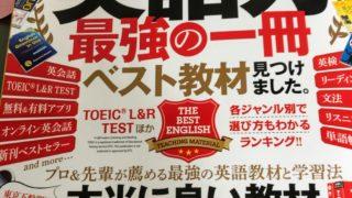 英語教材完全ガイド2019-2020