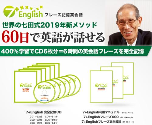 7+English 大