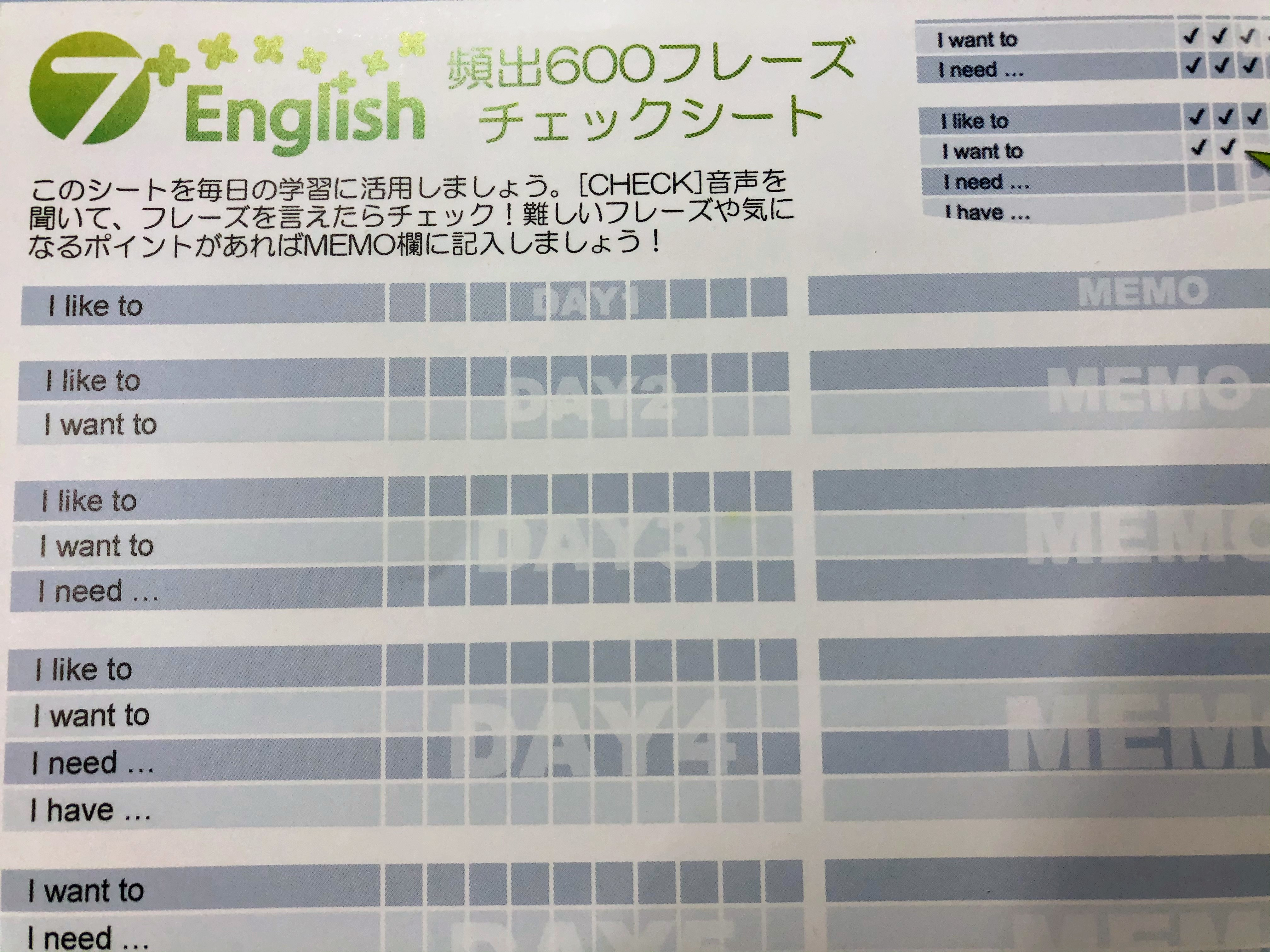 7+Englishシート