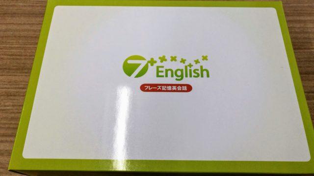 7+English外箱