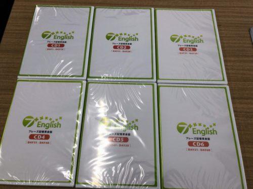 7+English CD