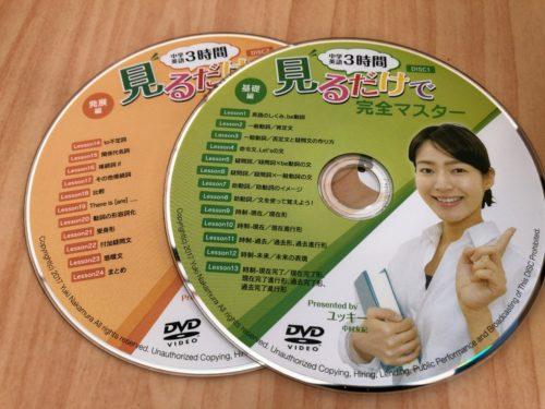 7+Emglish特典DVD