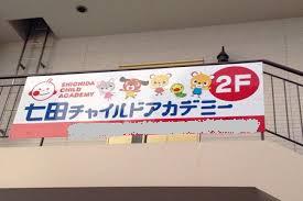 七田チャイルドアカデミー
