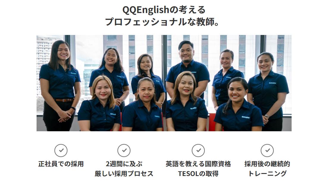 QQ English 講師 高品質